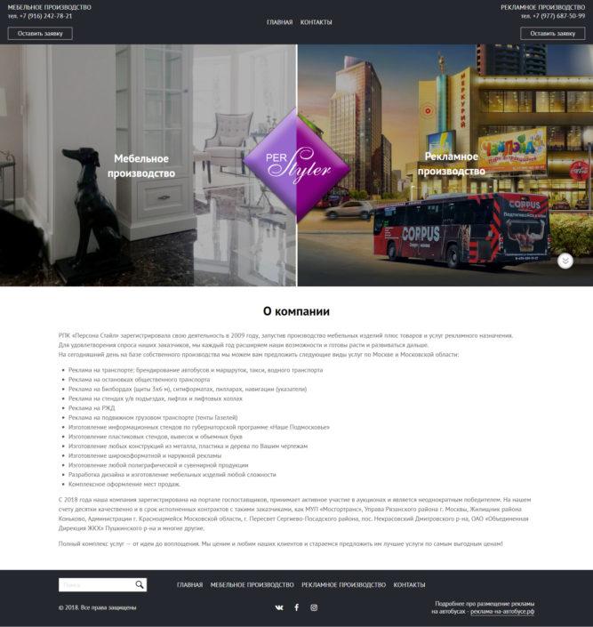 personastyle.ru MediaZen создание сайтов