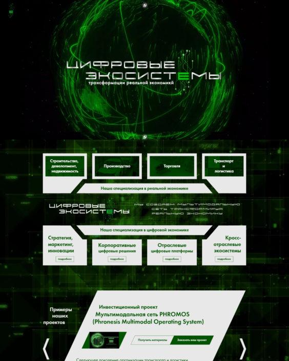 digecosys MediaZen создание сайтов